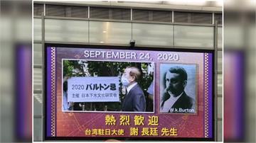 中國又要7pupu 富士電視台正名謝長廷為「台駐日大使」