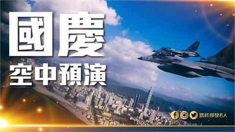 戰機叫你起床!國慶空中預演有3天 47架次豪華陣容曝光