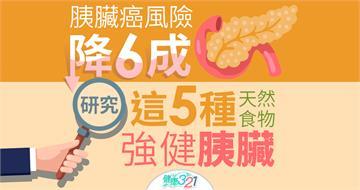 皮膚發癢是胰臟癌症狀!當心「癌王」7大前兆