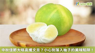 中秋佳節大啖高纖文旦? 小心別落入柚子的美味陷阱!