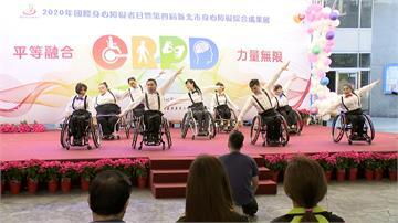 體驗身障者日常  國際身心障礙日新北市府舉辦成果發表園遊會