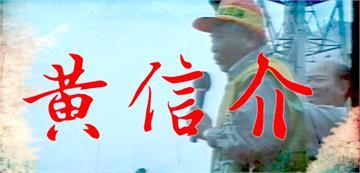 台灣演義/民進黨史前大老「信介仙」黃信介傳 2019.12