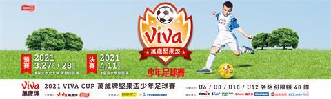 2021 VIVA CUP萬歲堅果盃少年足球賽 500隊報名創新高