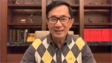 《阿扁踹共》陳水扁談游盈隆選民進黨主席「有競爭才有進步」 EP24