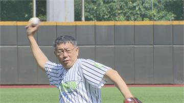 快新聞/全國唯一!天母人工草皮棒球場啟用 柯文哲:代表隊可在國內先適應