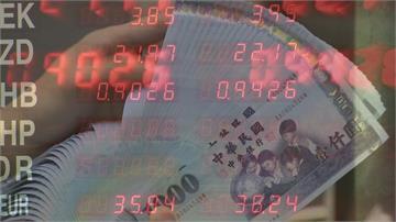 央行又出手!新台幣盤中又見27元 尾盤由升轉貶收28.48元