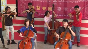 古典樂飄能高古道 灣聲與山友同歡