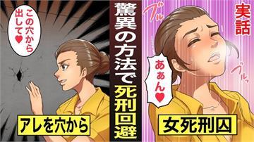 女死囚獄中離奇懷孕免死刑 日本漫畫家案件重現網路爆紅