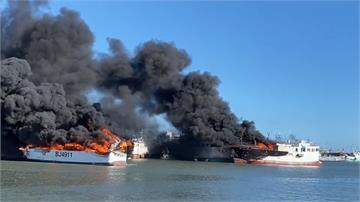 鹽埔漁港10船大火狂燒 濃煙直竄天際