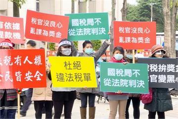 國稅局烏龍稅單多?稅改團體行動劇抗議