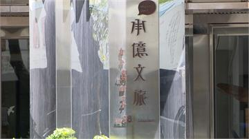 涉嫌詐領國旅秋冬補助 承億文旅董事長、幹部遭約談