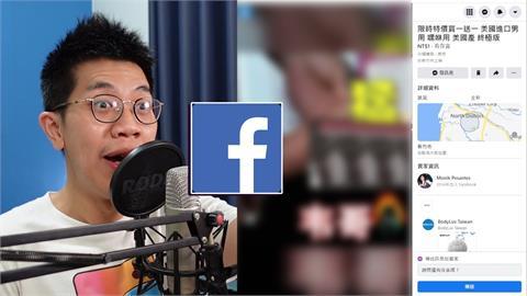 臉書拍賣商品文超荒謬?他看完36字商品文案 笑虧這篇「故事性太強」