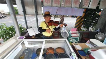 快新聞/用音樂做的冰! 宜蘭退休校長演奏小提琴賣冰淇淋