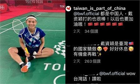 東奧/大讚戴資穎卻被中國網友出征 世界羽聯「超台回嗆」網讚爆