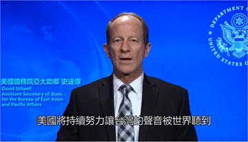 快新聞/祝賀台灣總統新任期 美國在台協會每日發布一影片!