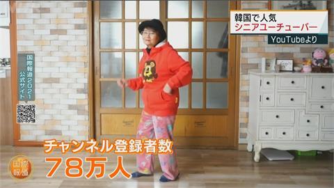 南韓79歲銀髮網紅嬤 能歌能舞還會修手機