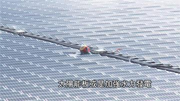 全球投入綠能發展 台灣能源轉型邁進一大步