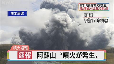 快新聞/日本九州阿蘇火山大規模噴發 氣象廳警告盡速避難
