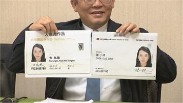 快新聞/數位身分證樣式尚未確定 內政部:不會標英文名稱