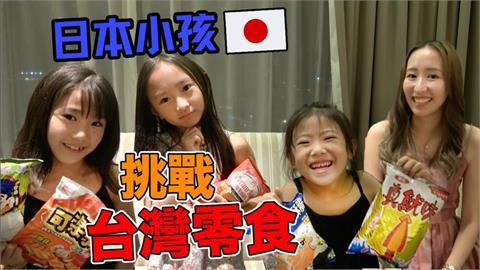 日本小蘿莉狂試6種台灣零食 吃到「這1樣」竟秒變臉