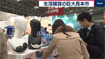 全球掀環保風 日本生活雜貨展推環保商品