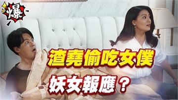 《多情城市-EP410精采片段》渣堯偷吃女僕   妖女報應?