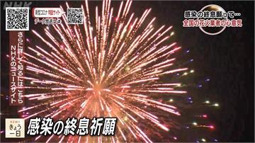 祈求惡疫退散、為全民打氣!日本各地同步放煙火感謝醫護