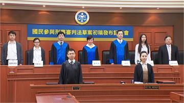 快新聞/9成2台灣人沒聽過「國民法官參審制」 6成4對法官辦案沒信心