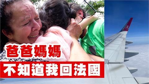 2年未歸!法國籍台灣媳偷偷回娘家 爸媽喜見淚崩喊:我在作夢嗎?