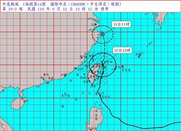 快新聞/中颱「璨樹」暴風圈籠罩北台    氣象局:移動速度有加快趨勢