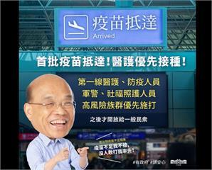 快新聞/首批AZ疫苗抵台 蘇貞昌重申「官員不搶打」:若有疑慮我率先施打