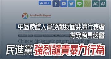 快新聞/流氓外交!民進黨痛批中國毆我外交官 「嚴重違反文明及法治」的粗暴行為