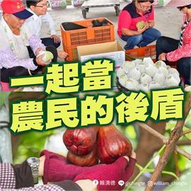 快新聞/蓮霧釋迦突遭中國禁止輸入 賴清德:一起當農民後盾