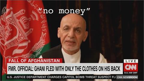 阿富汗流亡總統帶鉅款? 前官員:只有1套衣服