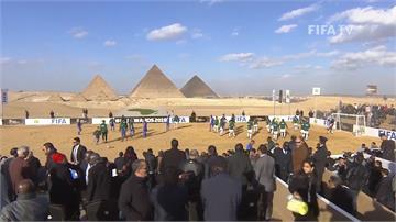 傳奇對決!埃及金字塔前足球賽開打