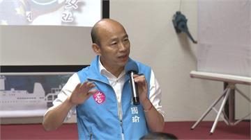 韓國瑜拋打造香港村又惹議 綠營議員痛批:要集中管理嗎?