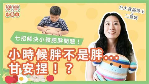 小時候胖不是胖?她曝負面影響:高血脂、睡眠呼吸中止都找上門