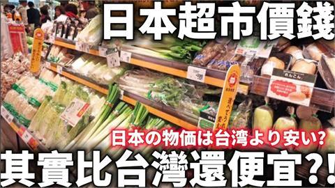 日本超市物價竟比台灣便宜?居日台女揭:一包麵條才4塊