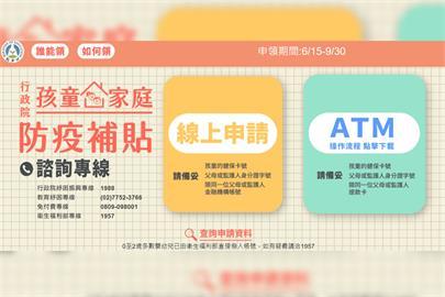 快新聞/孩童家庭防疫補貼10時開放網路申請 蘇貞昌掛保證:一定會入帳