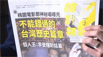 紀錄片「哲人王:李登輝對話篇」桃園電影節首映登場