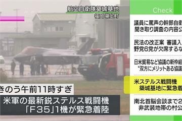 駐日美軍又出包 F35迫降福岡基地