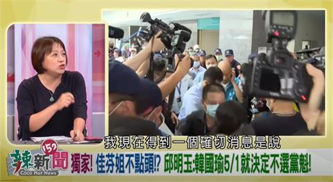 政論精華/獨家!要玩你們自己玩!韓國瑜退選黨主席內幕|全民筆讚邀稿中