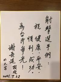 快新聞/東奧明日開幕! 謝長廷親筆留言祝射箭選手順利「為國爭光」