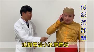 彰警防詐搞KUSO 融入經典中醫廣告橋段