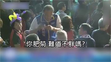 國民黨又歧視!造勢嘲笑陳菊身材 民進黨團轟:上梁不正下梁歪