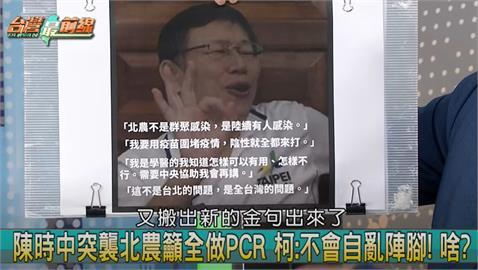 政論精華/柯文哲回絕王必勝!堅持北農「不直接PCR」「暴力式打疫苗」|全民筆讚邀稿中