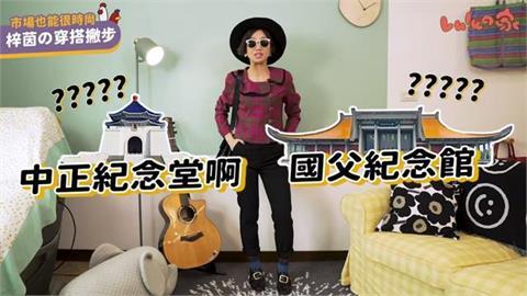 超俗服飾33元有找!Lulu市場穿搭   搖身一變「人間香奈兒」