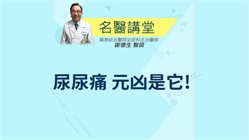 夏天最怕尿道炎! 專家教1招,預防泌尿道感染不復發