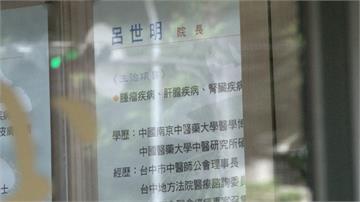 硃砂入藥害汞中毒 名醫被停診1個月接受調查
