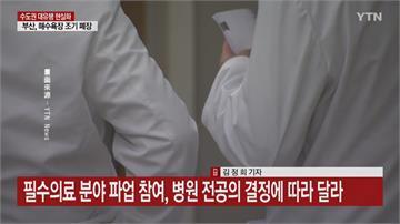 不滿政府醫療政策 南韓實習醫生無限期罷診